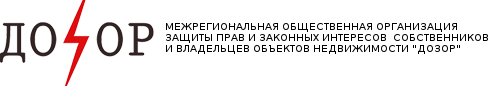 """Межрегиональная общественная организация """"ДОЗОР"""""""